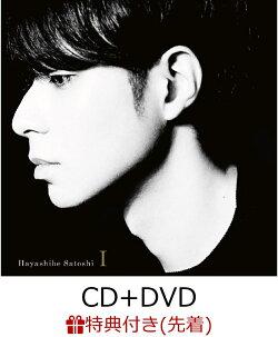 【先着特典】I (CD+DVD) (B2特典ポスター付き)