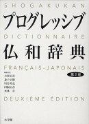 プログレッシブ仏和辞典第2版