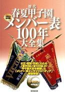 歴代春夏甲子園メンバー表100年大全集(2019最新版)
