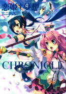 恋姫 夢想:The Art of KOIHIME MUSOU -CHRONICLE-
