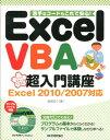 Excel VBA超入門講座 苦手なコードもこれで安心! 今スグスタートできる! [ 結城圭介 ]