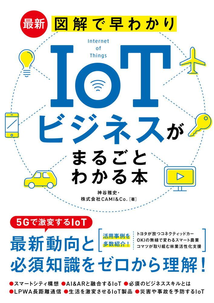 最新 図解で早わかり IoTビジネスがまるごとわかる本 [ 株式会社CAMI&Co ]