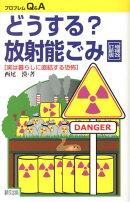 どうする?放射能ごみ増補改訂新版