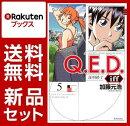 Q.E.D.iff-証明終了ー 1-5巻セット