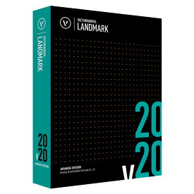 Vectorworks Landmark 2020 スタンドアロン版