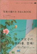 【バーゲン本】写真の撮り方きほんBOOK