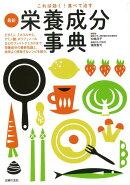 【バーゲン本】これは効く!食べて治す最新栄養成分事典