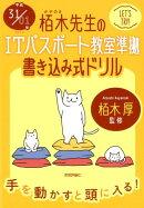栢木先生のITパスポート教室準拠書き込み式ドリル(平成31/01年)