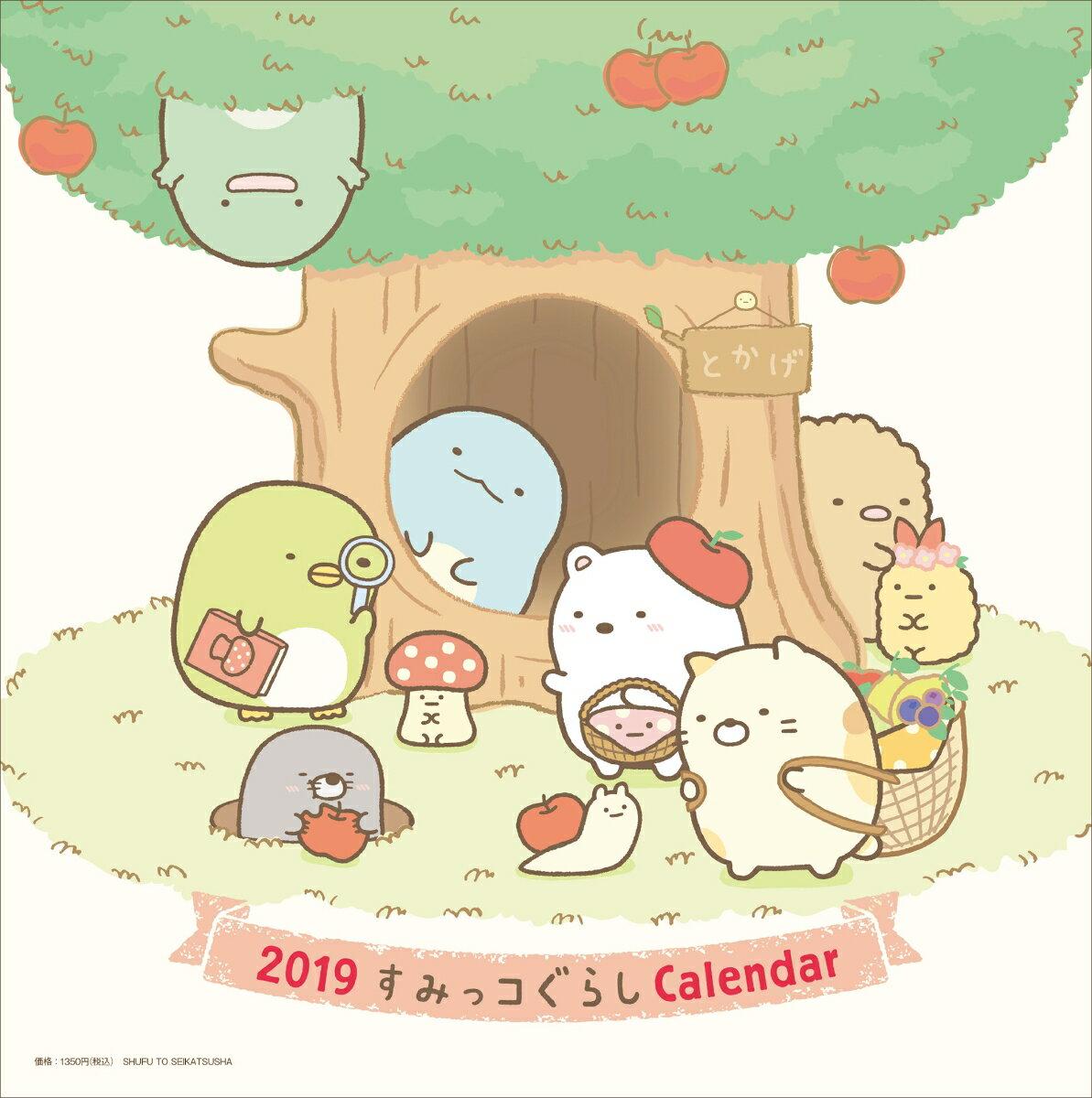 2019 すみっコぐらし 壁かけカレンダー [ 主婦と生活社 ]