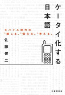 ケータイ化する日本語