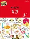 30 地球の歩き方 aruco 台湾 2019〜2020 [ 地球の歩き方編集室 ]