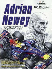 サンエイムック GP CAR STORY Special Edition 2020 Adrian Newey
