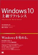 Windows 10上級リファレンス