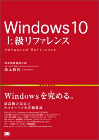Windows 10上級リファレンス 最高級の設定&カスタマイズを詳細解説 [ 橋本和則 ]