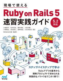 現場で使える Ruby on Rails 5速習実践ガイド [ 大場寧子 ]