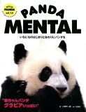 PANDA MENTAL (HELLO PANDA)