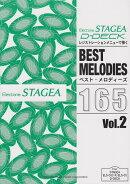 STAGEA・D-DECK レジストレーションメニューで弾く ベスト・メロディーズ165 Vol.2