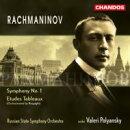 【輸入盤】ラフマニノフ:交響曲第1番、レスピーギ:ラフマニノフの練習曲集「音の絵」からの管弦楽組曲 ポリャン…