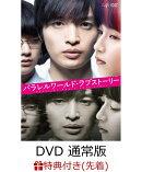 【先着特典】パラレルワールド・ラブストーリー DVD 通常版(オリジナルペーパー写真立て付き)