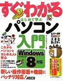 すぐわかるはじめて学ぶパソコン入門(Windows 8対応)