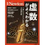 虚数がよくわかる改訂第2版 (ニュートンムック Newton別冊)