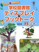 学校図書館ディスプレイ&ブックトーク(2)