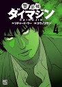 警部補ダイマジン ( 4) (ニチブンコミックス) [ リチャード・ウー ]