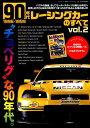 """90年代レーシングカーのすべて(Vol.2 1996-1999) バブルの崩壊、そしてモータースポーツは新たな時代へ """"チョベリグ""""な90年代。 (サンエイムッ..."""
