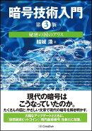 暗号技術入門第3版