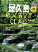 屋久島癒しの清流音CDブック