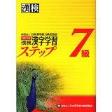 漢検漢字学習ステップ7級改訂3版