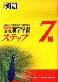 漢検漢字学習ステップ7級改訂3版 [ 日本漢字能力検定協会 ]