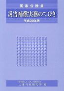 災害補償実務のてびき(平成30年版)