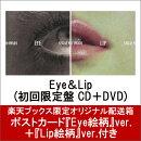 【楽天ブックス限定 オリジナル配送箱】 Eye&Lip (初回限定盤 CD+DVD) (ポストカード『Eye絵柄』ver.+『Lip絵柄…