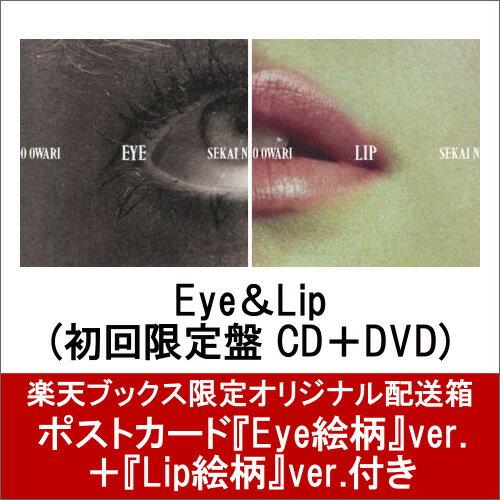 【楽天ブックス限定 オリジナル配送箱】 Eye&Lip (初回限定盤 CD+DVD) (ポストカード『Eye絵柄』ver.+『Lip絵柄』ver.付き) [ SEKAI NO OWARI ]