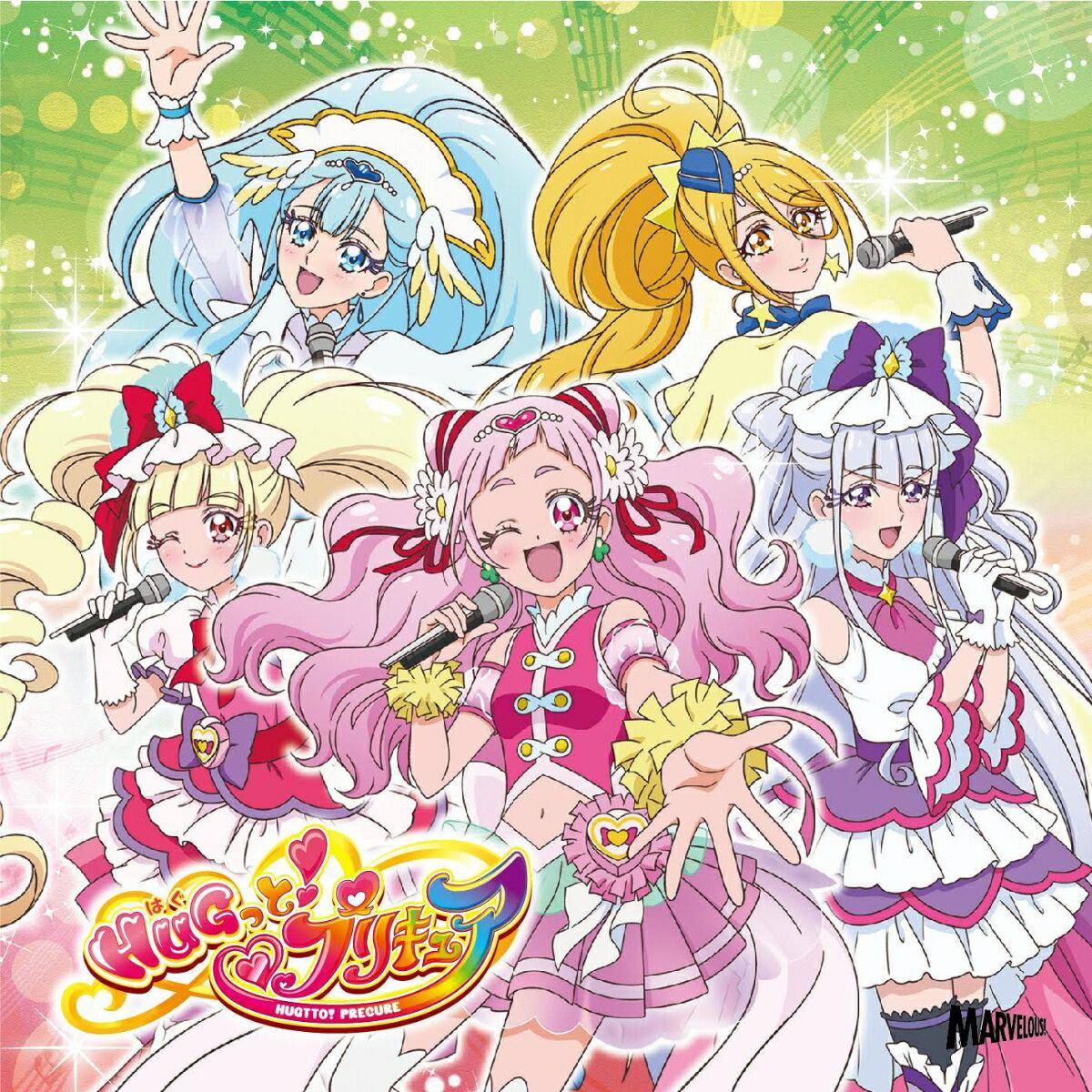 「HUGっと!プリキュア」後期主題歌シングル (初回限定盤 CD+DVD) [ (アニメーション) ]