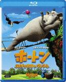 ホートン ふしぎな世界のダレダーレ【Blu-ray】
