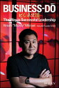 Business-Do: The Way to Successful Leadership BUSINESS-DO [ Hiroshi Mikitani ]