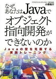 なぜ、あなたはJavaでオブジェクト指向開発ができないのか Javaの壁を克服する実践トレーニング [ アクロクエストテクノロジー ]