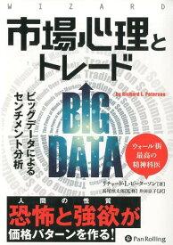 市場心理とトレード ビッグデータによるセンチメント分析 (ウィザードブックシリーズ) [ リチャード・L.ピーターソン ]