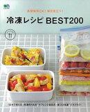 【謝恩価格本】冷凍レシピBEST200