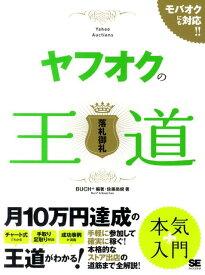 ヤフオクの王道 落札御礼 [ Buch+ ]
