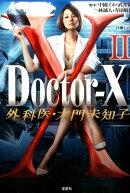 宝島社文庫 DoctorX〜外科医・大門未知子〜シーズンII