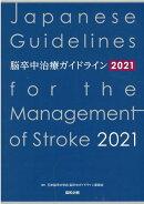 脳卒中治療ガイドライン(2021)