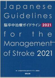 脳卒中治療ガイドライン(2021) [ 日本脳卒中学会脳卒中ガイドライン委員会 ]
