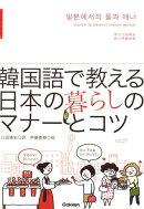 韓国語で教える日本の暮らしのマナーとコツ