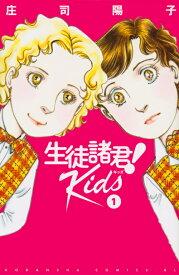 生徒諸君! Kids(1) (BE LOVE KC) [ 庄司 陽子 ]