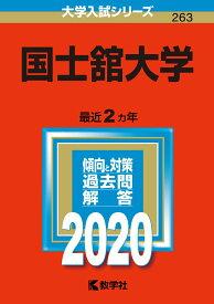 国士舘大学 2020年版;No.263 (大学入試シリーズ) [ 教学社編集部 ]