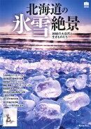 北海道の氷雪絶景