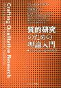 質的研究のための理論入門 ポスト実証主義の諸系譜 [ プシュカラ・プラサド ]